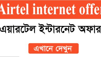 Airtel Bundle Offer 2020