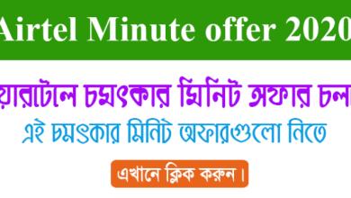Airtel Minute Offer 2020