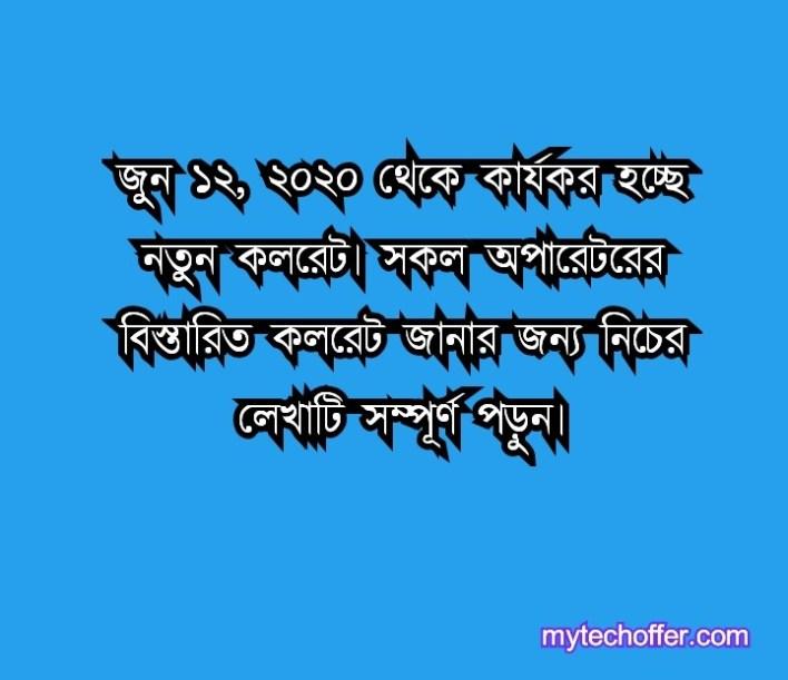 New Call Rate 2020 Bangladesh