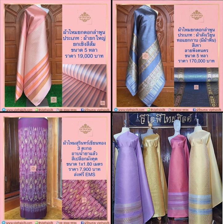 VIP Thai Silk Shop in Nakon Sawan