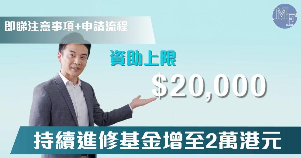 【懶人包】持續進修基金增至2萬港元 即睇注意事項+申請流程 - mythfocus