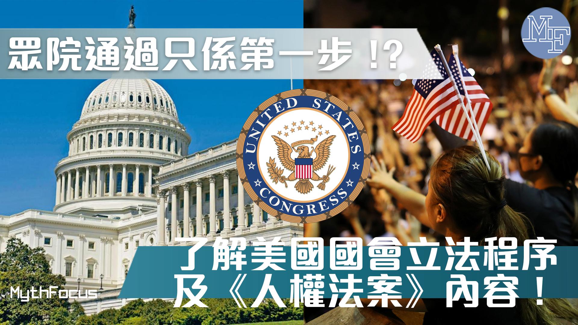 【人權法案】美國眾議院通過 《香港人權民主法案》 一文了解國會立法程序及3大法案! - mythfocus