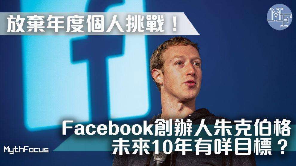 【展望2030年】不再訂下年度個人挑戰!Facebook創辦人朱克伯格公佈未來十年計劃 - mythfocus