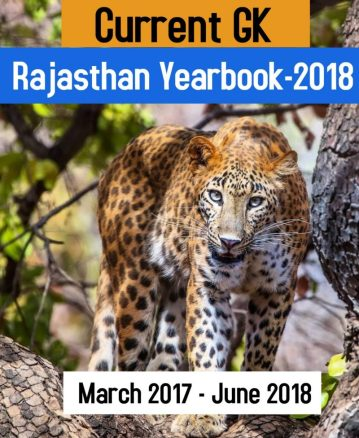 rajasthan gk current affairs yearbook