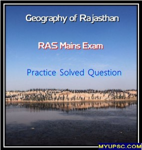 RAS-MAINS-EXAM-2018-GEOGRAPHY-SOLVED-QUESTION-ANSWER