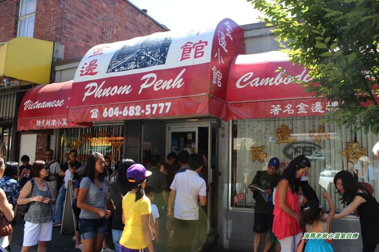 加拿大旅遊溫哥華美食推薦唐人街越南柬補寨美食必吃金邊小館Phnom Penh