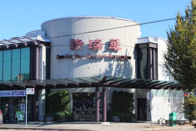 2012-10-05 11.01.25新瑞華