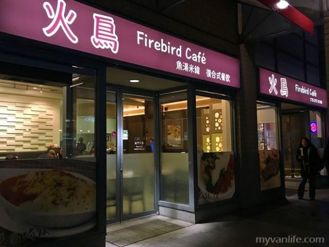 restaurantIMG_3600Firebird