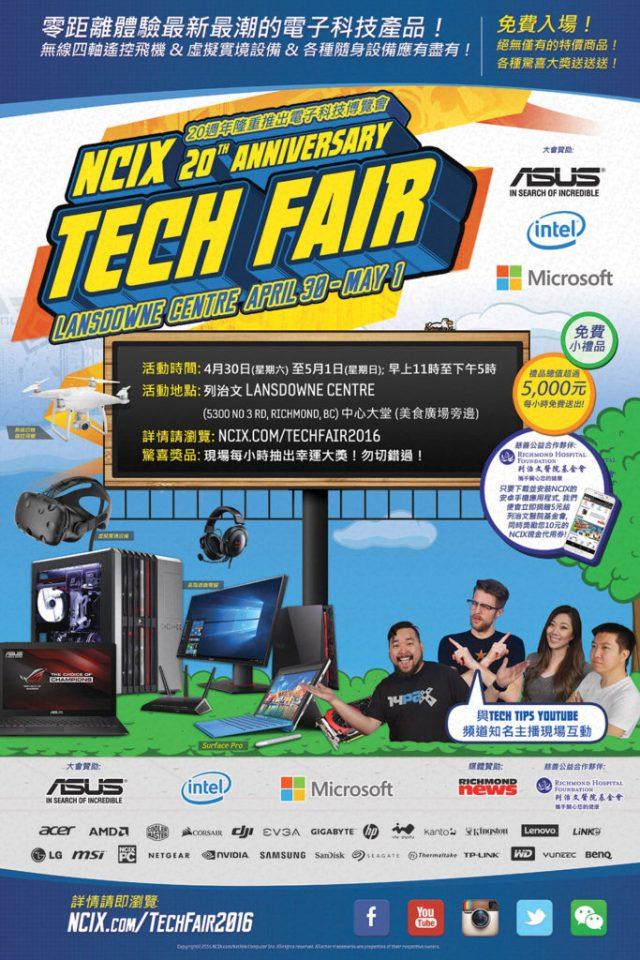 NCIX_TechFair2016-poster2b-chiTra-WEB (1)-1