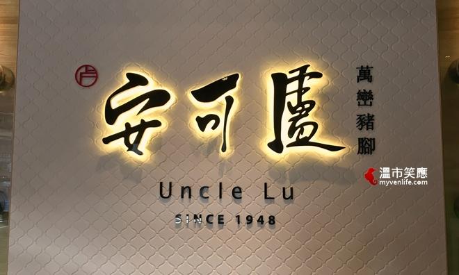 restaurantIMG_2485UncleLu