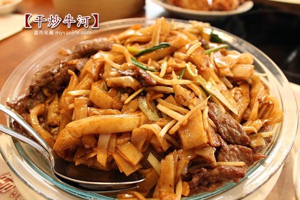 {列治文食記} 火鍋店裡的美味廣式飲茶 新鏞記火鍋 – 溫市笑應
