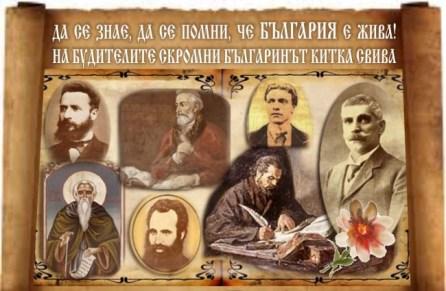 buditeli_svishtov3-650x425