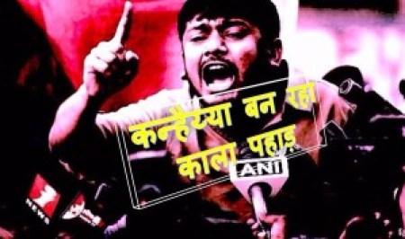 kanhaiya ban raha kala-pahad, कन्हैय्या बन रहा काला पहाड़, shridev sharma
