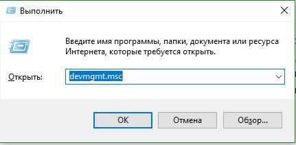 Диспетчер устройств win+r devmgmt.msc