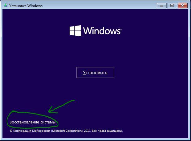 Восстановление системы при установки Windows 10