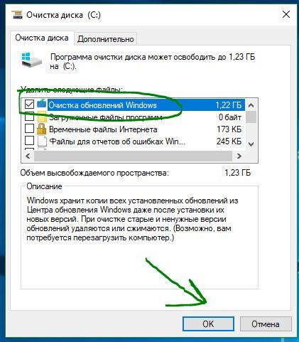 Effacement des mises à jour de Windows