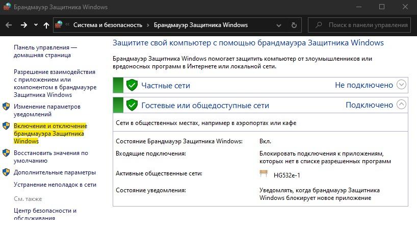 Windows брандмауэрі 10 Басқару тақтасы
