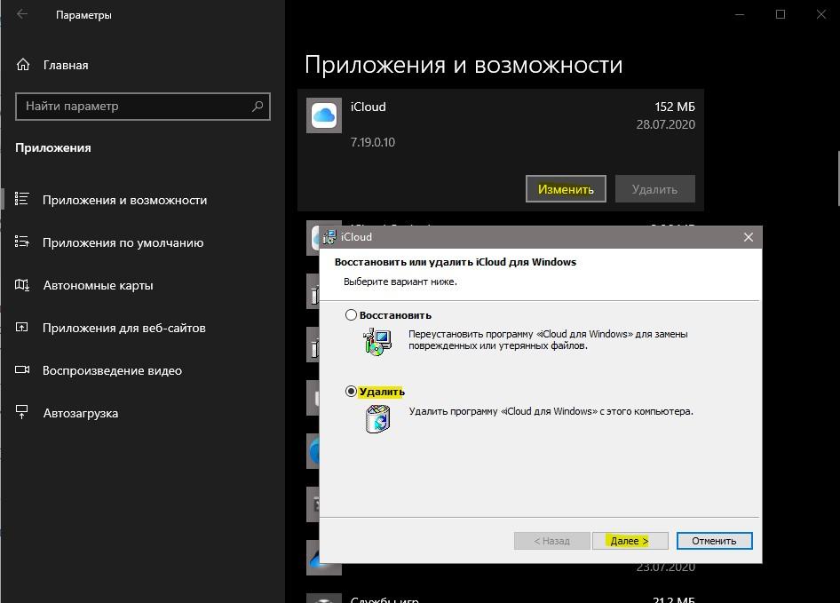 Как удалить iCloud полностью из Windows 10