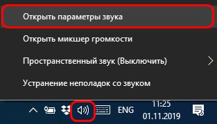 Windows 10-дегі тапсырмалар тақтасындағы динамиктер мәзірі арқылы дыбыстық параметрлерді ашу