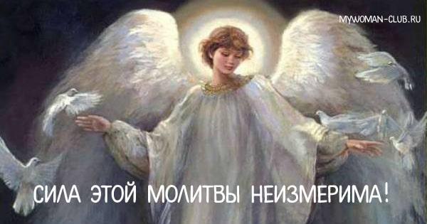 Самая сильная молитва «Ангел моего рождения» Чудотворная молитва для…
