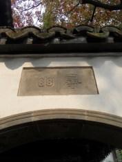 Autour de Yuyuan (138)