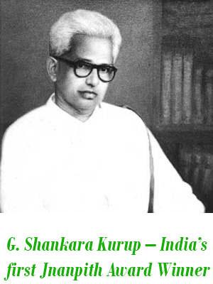 G. Shankara Kurup