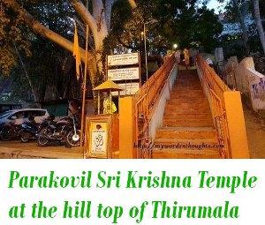Parakovil Sri Krishna Temple