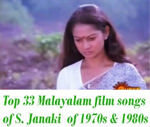 Top Malayalam film songs of S. Janaki