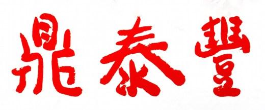 Din Tai Fung, Schriftzeichen