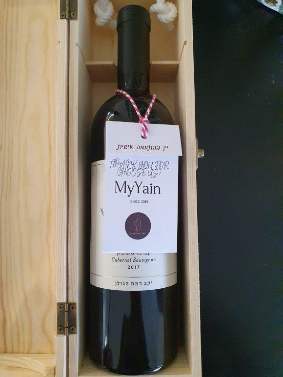 יין בהתאמה אישית