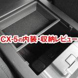 CX-5内装収納EC
