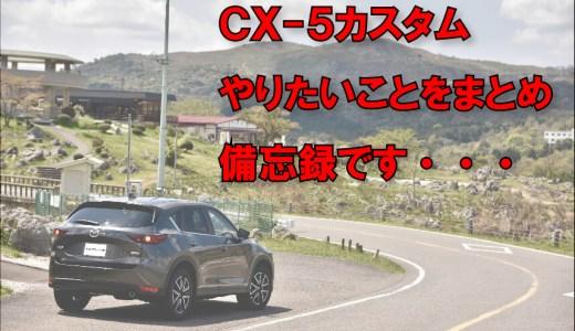 今後CX-5に施したいカスタムまとめ(備忘録的な)