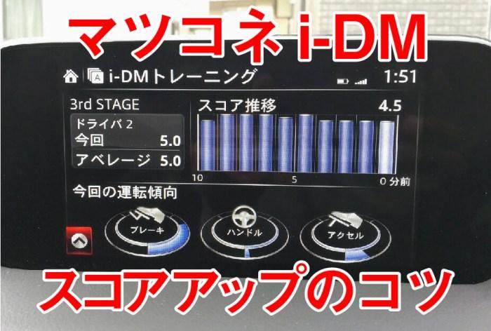 i-DMスコアアップ