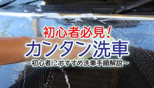 洗車初心者が実践するべき おすすめ洗車手順!洗車する日の天候にも気をつけよう!