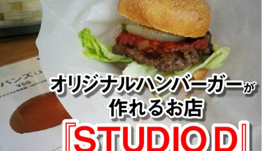 オリジナルハンバーガーが作れるお店「STUDIO D」