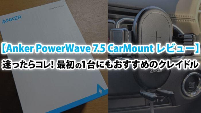 アンカーパワーウェイブ7.5カーマウントレビュー