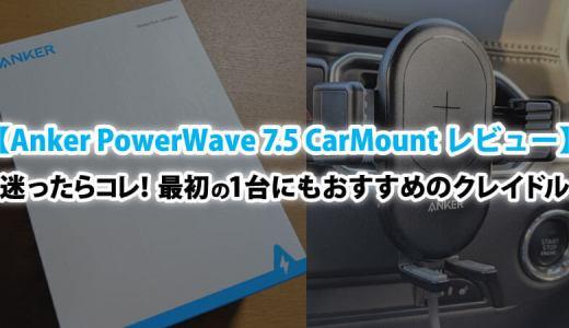 【Anker PowerWave 7.5 CarMount レビュー】基本性能は高く使いやすさ抜群!最初の1台におすすめのワイヤレスチャージャー