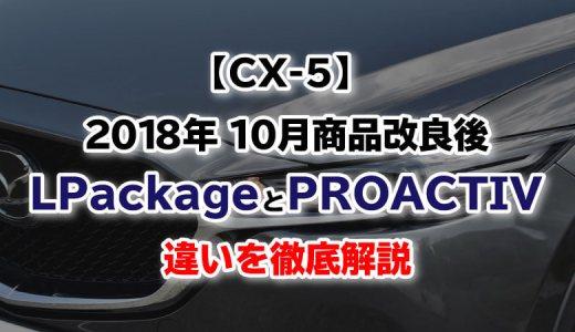 CX-5 LPackageとPROACTIV違い