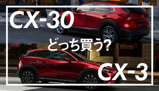 CX-30とCX-3を比較してCX-30の進化を見る