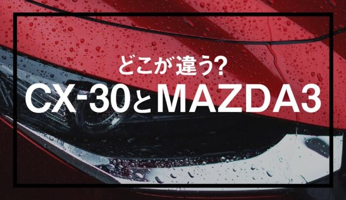 CX-30 MAZDA3 違い
