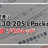 CX-30 20S LPackage