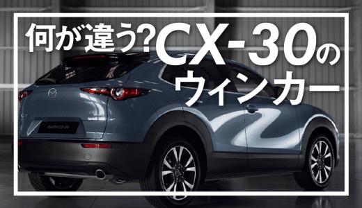 CX-30の鼓動ウィンカーと他のウィンカーの違い