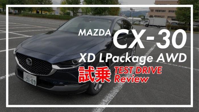 CX-30 XD 試乗