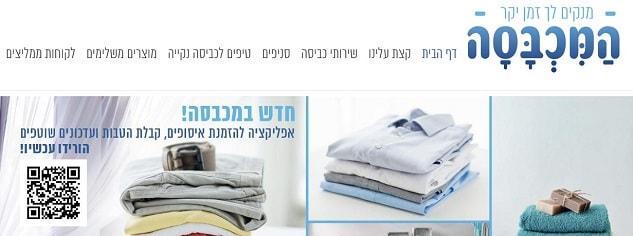 רשת המכבסה