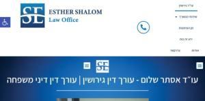 עו״ד אסתר שלום - עורך דין גירושין | עורך דין דיני משפחה