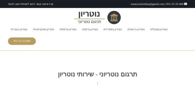 נוטריון בעברית שירותים ותרגום מסמכים