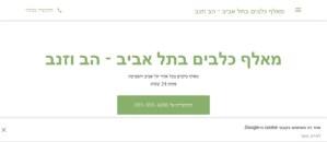 מאלף כלבים בתל אביב - הב וזנב