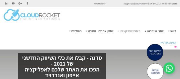 סדנה - קבלו את כלי השיווק החדשני של 2021 - אפליקציה לעסק שלכם