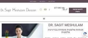 """ד""""ר שגית משולם מנתחת פלסטית"""