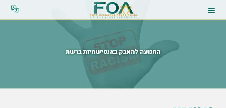 התנועה למאבק באנטישמיות ברשת